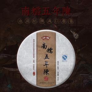 普洱茶熟茶南糯山古树七子饼茶五年陈香陈年熟普357g饼茶