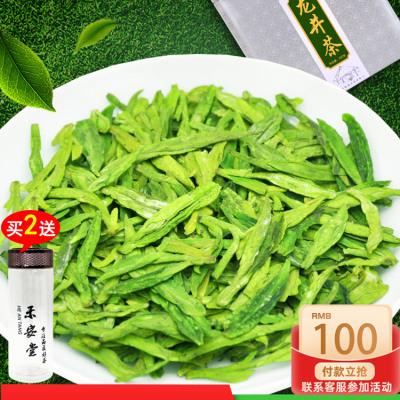 【买一送一】禾安堂共500g龙井茶绿茶2019新茶叶春茶散装特绿茶级