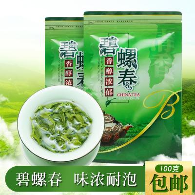 新茶碧螺春100克袋装绿茶批发超市茶叶散装茶叶