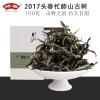 格香茶叶 2017年临沧永德春茶忙肺山古树普洱茶散茶100g礼盒装