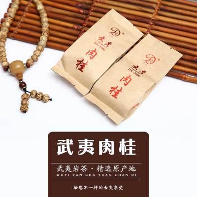 新茶 武夷岩茶马头岩肉桂特级正宗浓香型乌龙茶正岩大红袍