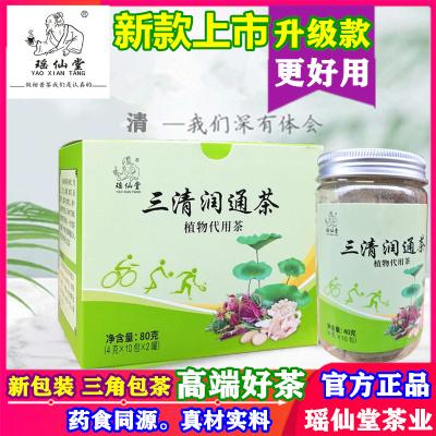 6月新货三清润通茶瑶仙堂官方正品升级款火麻仁 荷叶茶方便代用茶