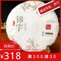 壹叶鑫2018年锦字普洱熟茶甜香茶汤好茶饼357克