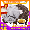 土林凤凰匠人高品质普洱茶礼盒装送礼高档特级七子饼普洱茶饼生茶
