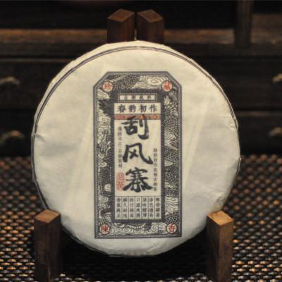 【至尊古树】2015年 刮风寨 易武 普洱茶生茶
