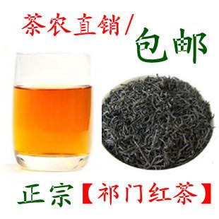 2020年新茶乌龙茶 正宗黄山特级祁门红茶250g茶叶 特惠99元包邮