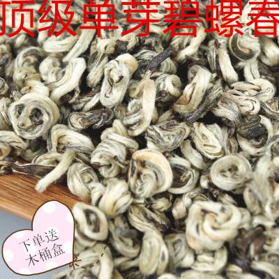 2019年新茶云南绿茶春茶明前茶叶特级浓香型散装 单芽碧螺春250克
