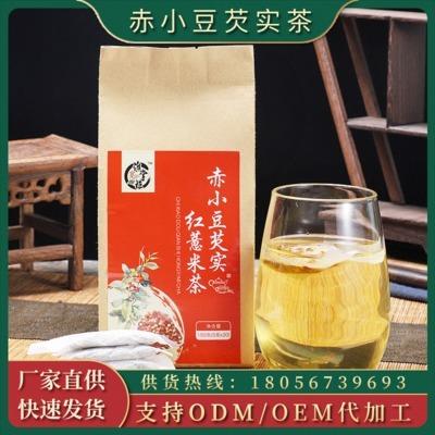 赤小豆芡实红薏米 厂家直销 花茶批发 OEM加工 快速发货
