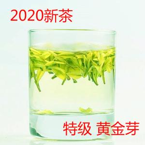 2020新茶绿茶 特级明前黄金芽黄金叶 黄茶黄金安吉白茶100g茶叶