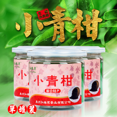 5罐包邮 小青柑十年陈宫廷品质普洱茶桔普茶新会陈皮熟茶叶3颗罐装