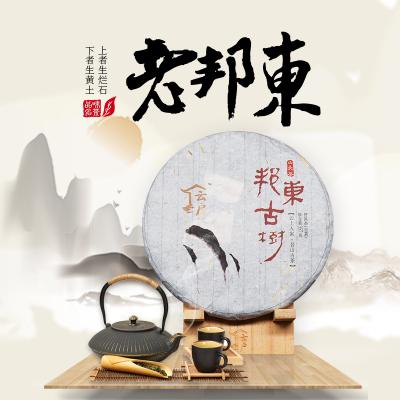 【邦东古树】2017春茶300年古树纯料普洱生茶357克饼茶云户古树茶