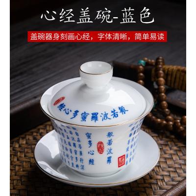 心经盖碗 三才盖碗茶具泡茶碗 白瓷 裔合禅缘艺术中心