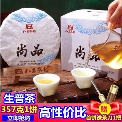 八方茶园云南勐海2018尚品普洱茶生茶357g高性价比茶饼瑶仙堂包邮