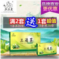 买2送1正品三清茶仙草清清口味叶臭苦润茶通茶万松堂生产方便袋茶