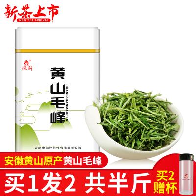绿茶茶叶2020新茶黄山毛峰特级茶安徽毛尖春芽明前嫩芽散装1875茶