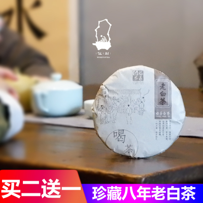 【伍刻】福鼎白茶2011陈年老白茶寿眉茶叶正宗迷你白茶饼100g