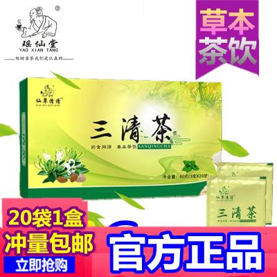 三清茶正品仙草清清 荷口味叶苦润茶通茶万松堂生产方便袋泡茶