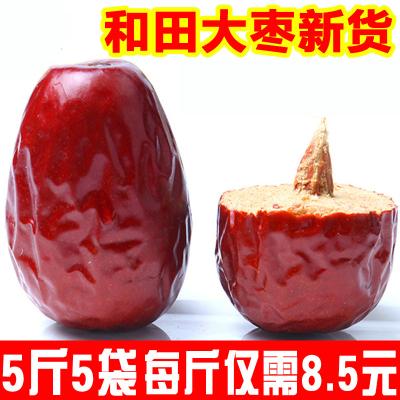新疆特产红枣500g*5袋和田大枣免洗枣子骏枣干果包邮肉多多