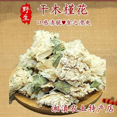 木槿花纯天然500g袋装农户自晒泡水煲汤佐餐食用无穷花茶干货包邮