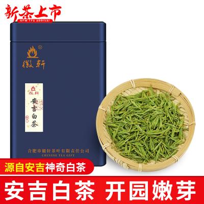 2021新茶开园头采安吉白茶叶2021新茶特级安吉黄金芽绿茶250g