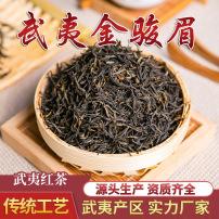 武夷红茶 花蜜香金骏眉 茶叶 武夷山二级红茶500g