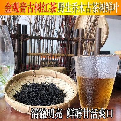 金观音古树红茶正山小种250克