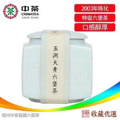 中茶牌广西梧州中茶窖藏六堡茶玉润天青国礼茶六堡茶70g特级六堡