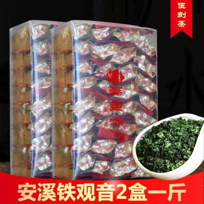 【伍刻】安溪铁观音浓香型正宗新茶传统手工小包装兰花香特级乌龙茶