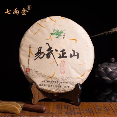 春茶茶叶 云南普洱茶生茶七子饼茶 2017四星易武正山357克