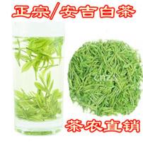 2021年新茶绿茶特级明前安吉高山白茶珍稀白茶250g茶叶罐装促销