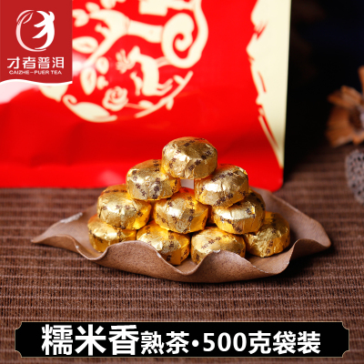 才者 糯米香普洱茶熟茶迷你小沱茶500g 云南特产小金沱茶叶袋装