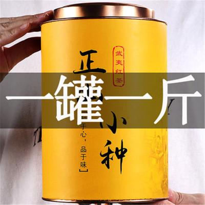2020茶叶新茶正宗桐木关正山小种红茶春茶散装500g