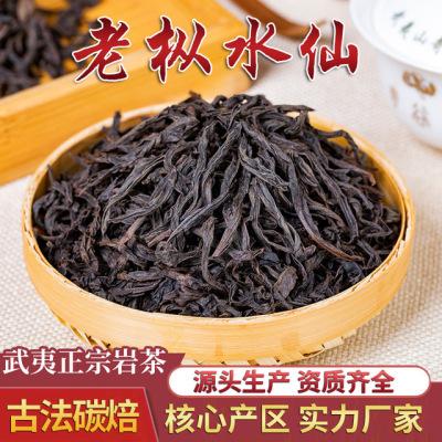 【老枞水仙】武夷岩茶 青苔味木质味显 500g散装 高端茶叶【包邮】