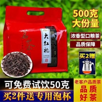 新茶正宗武夷山大红袍茶叶500g袋装浓香型乌龙茶正岩肉桂散装送礼