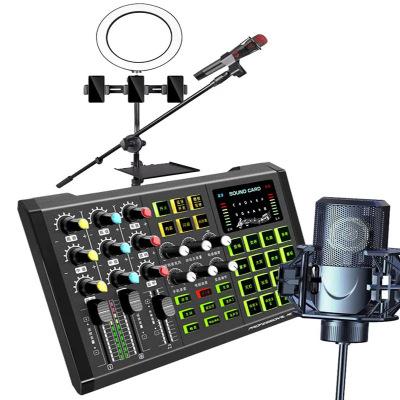 S8直播声卡套装 主播唱歌设备手机电脑麦克风变声神器
