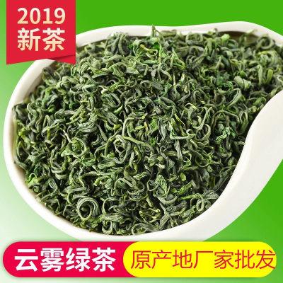2020新茶 绿茶茶叶 高山云雾绿茶 日照炒青春茶 500g袋装