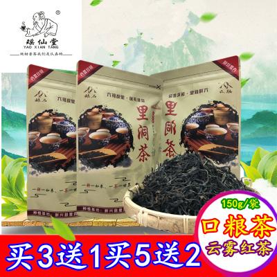 云雾红茶工夫红里洞茶浓香型新兴特产高山茶叶散装茶袋150g瑶仙堂
