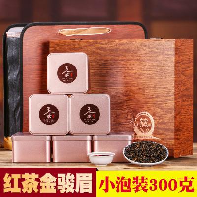 传统手工制作金骏眉红茶一级茶叶正宗袋装礼盒罐300克装2020新茶春茶