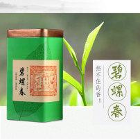 新茶碧螺春 250g正宗明前绿茶散装 嫩芽春茶茶叶