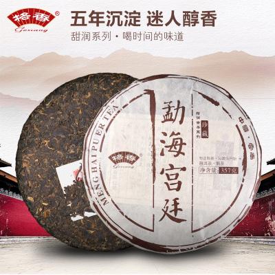 【甜润系列】格香勐海宫廷普洱茶熟茶饼5年-10年七子饼357g礼盒装