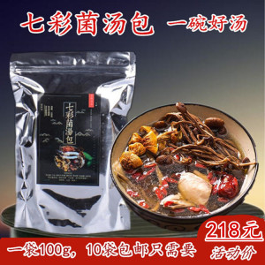 七彩菌汤包100g天然10袋装野生菌粉包食用煲汤料滋补包邮