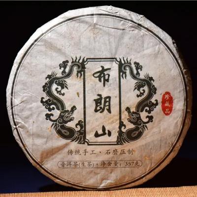 王侯之源,隐士出山!2012年布朗山班盆300年古树纯料青饼357克,1片拍