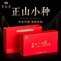 中秋送茶礼正山小种红茶 250g礼盒装茶叶武夷山花香小种