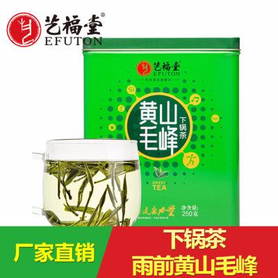 2019年新茶 正宗黄山毛峰茶叶 雨前新茶 下锅茶250g艺福堂厂家直销