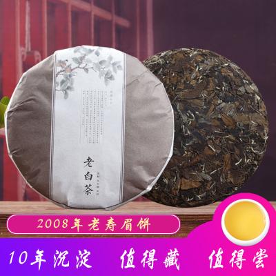 福鼎白茶十年陈年特级10年寿眉贡眉老白茶饼2008年珍藏私房茶350g