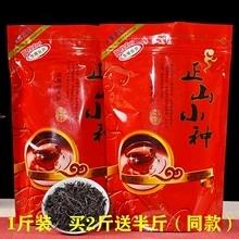 2019新茶春茶正山小种武夷红茶茶叶一级浓香型袋装散装500g