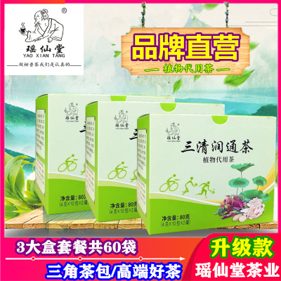 官方正品三清润通茶瑶仙堂升级款火麻仁荷叶茶方便代用茶3盒套餐