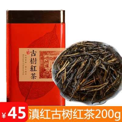 【新品】云南凤庆滇红茶经典58茶叶 古树红茶200g礼品盒装