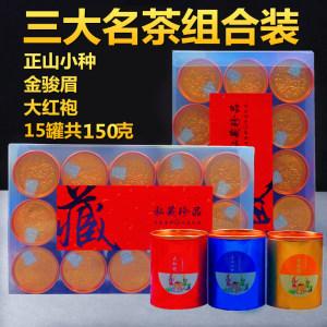 三大茗茶组合装正山小种大红袍金骏眉红茶岩茶15罐装150g送礼盒装