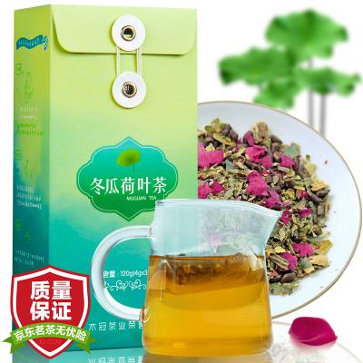 木冠茶叶 花自若  茶叶花草茶 冬瓜荷叶茶30小包 袋泡花茶120g